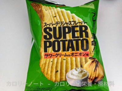 スーパーデリシャスフレーバー SUPER POTATO サワークリーム&オニオン【カルビー】