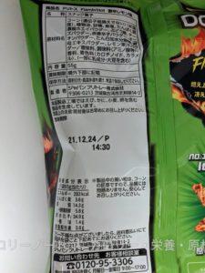ドリトス 激辛レモン味 のカロリーと栄養と原材料【ジャパンフリトレー】