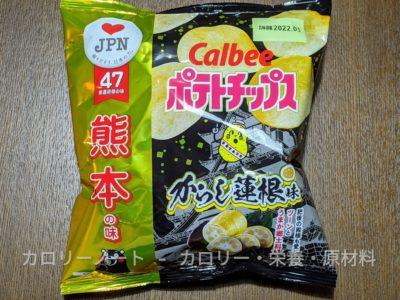 ポテトチップス 熊本 からし蓮根味【カルビー】