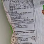 スーパーデリシャスフレーバー SUPER POTATO サワークリーム&オニオン のカロリーと栄養と原材料【カルビー】