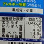スマイルプラス 牧場しぼり 味わいミルク のカロリーと栄養【グリコ】