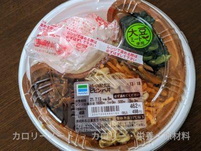 とろーり半熟たまごのビビンバ丼【ファミリーマート】
