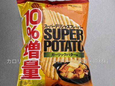 スーパーデリシャスフレーバー SUPER POTATO ガーリックバター味【カルビー】