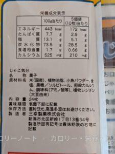 充実 じゃこ気分 のカロリーと栄養と原材料【三幸製菓】
