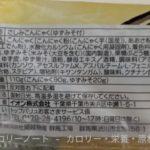 BESTPRICE さしみこんにゃく 柚子みそ付き の原材料【トップバリュ】