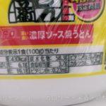どん兵衛 濃い濃い濃厚ソース焼うどん のカロリーと栄養【日清食品】