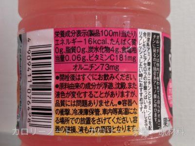 アミノサプリC のカロリーと栄養【キリン】