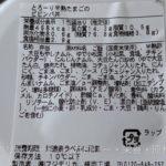とろーり半熟たまごのビビンバ丼 のカロリーと栄養と原材料【ファミリーマート】
