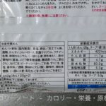 マルちゃんの冷し中華 ごまだれ のカロリーと栄養と原材料【東洋水産】