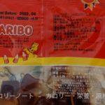 HARIBO ハッピーコーラ のカロリーと栄養と原材料