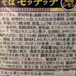 モッチッチ 鶏塩レモン の原材料【エースコック】