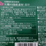 TOPVALU 五種の国産素材 青汁 の原材料【イオン】
