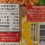 モッチッチ 鶏塩レモン のカロリーと栄養【エースコック】