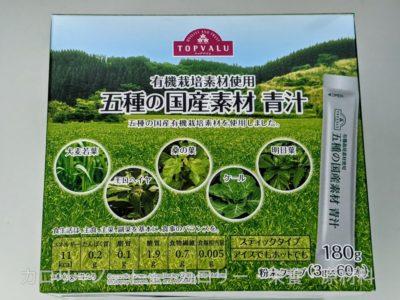 TOPVALU 五種の国産素材 青汁【イオン】