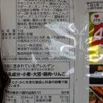 ポテトチップス 熊本 からし蓮根味 のカロリーと栄養と原材料【カルビー】