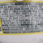 どん兵衛 濃い濃い濃厚ソース焼うどん の原材料【日清食品】