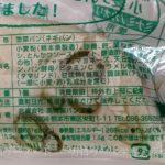 ネギパン のカロリーと栄養と原材料【髙岡製パン】