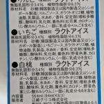 Wの乳酸菌&オリゴ糖 パナップ の原材料【グリコ】