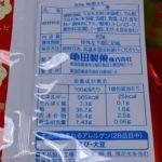 無限エビ のカロリーと栄養と原材料【亀田製菓】